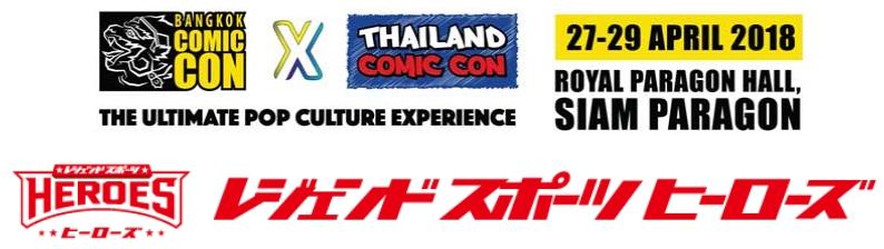 「レジェンドスポーツヒーローズ」がBANGKOK COMIC CON X THAILAND COMIC CON 2018に出典