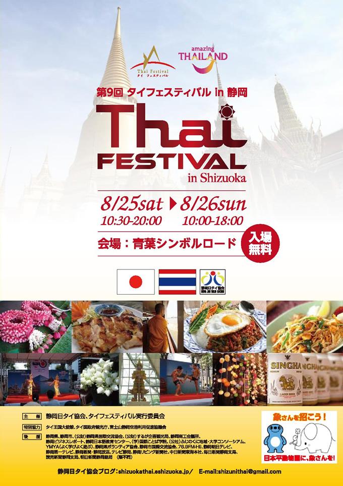 「第9回 タイフェスティバル in 静岡」が静岡市青葉シンボルロード公園で2018年8月25日・26日開催