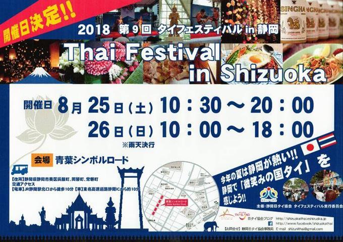 「第9回 タイフェスティバル in 静岡」静岡市青葉シンボルロード公園で2018年8月25日・26日開催