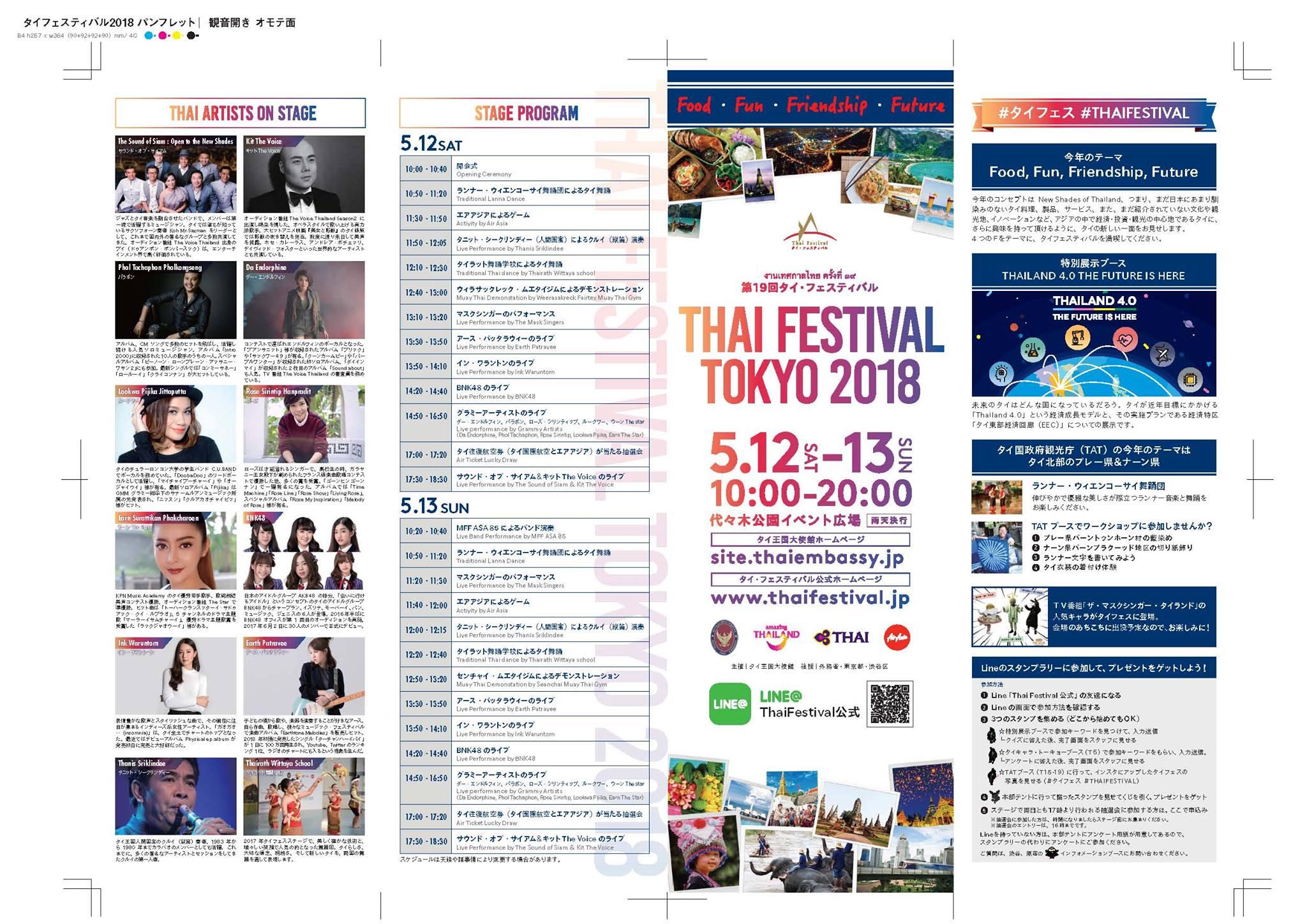 「タイ・フェスティバル2018」本日開幕!東京・代々木公園から全国へ