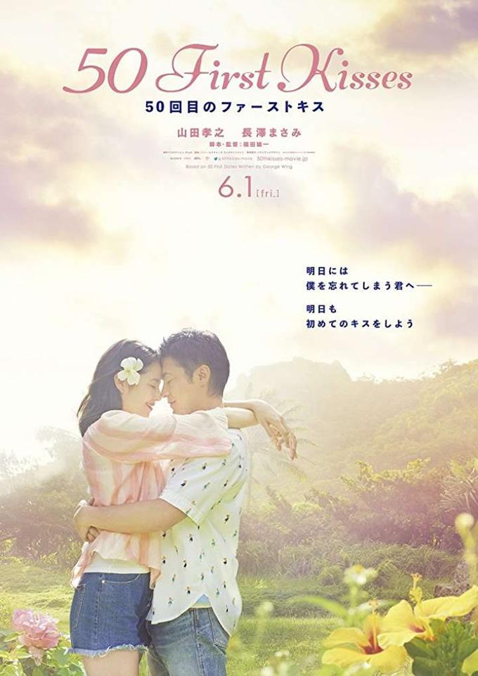 山田孝之×長澤まさみ 映画「50回目のファーストキス」がタイで劇場公開