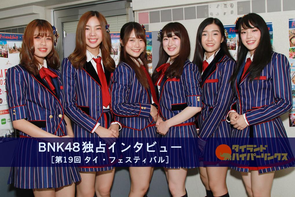 BNK48独占インタビュー[第19回 タイ・フェスティバル]