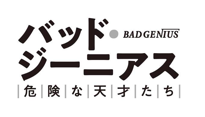 タイ映画「バッド・ジーニアス 危険な天才たち」が日本公開決定