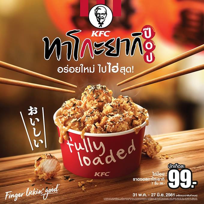 タイのケンタッキー、たこ焼き風フライドチキンを期間限定発売