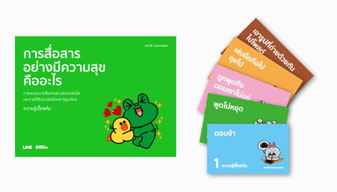 LINE、タイの政府系機関ETDAと情報モラル教育に関する覚書を締結