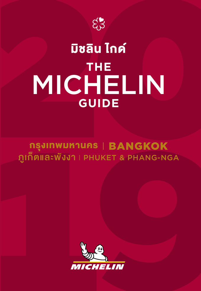 タイの2019年版「ミシュランガイド」にプーケット&パンガーが追加