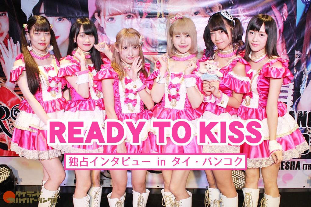 READY TO KISS独占インタビュー in バンコク~タイでも有名なアイドルになりたい!