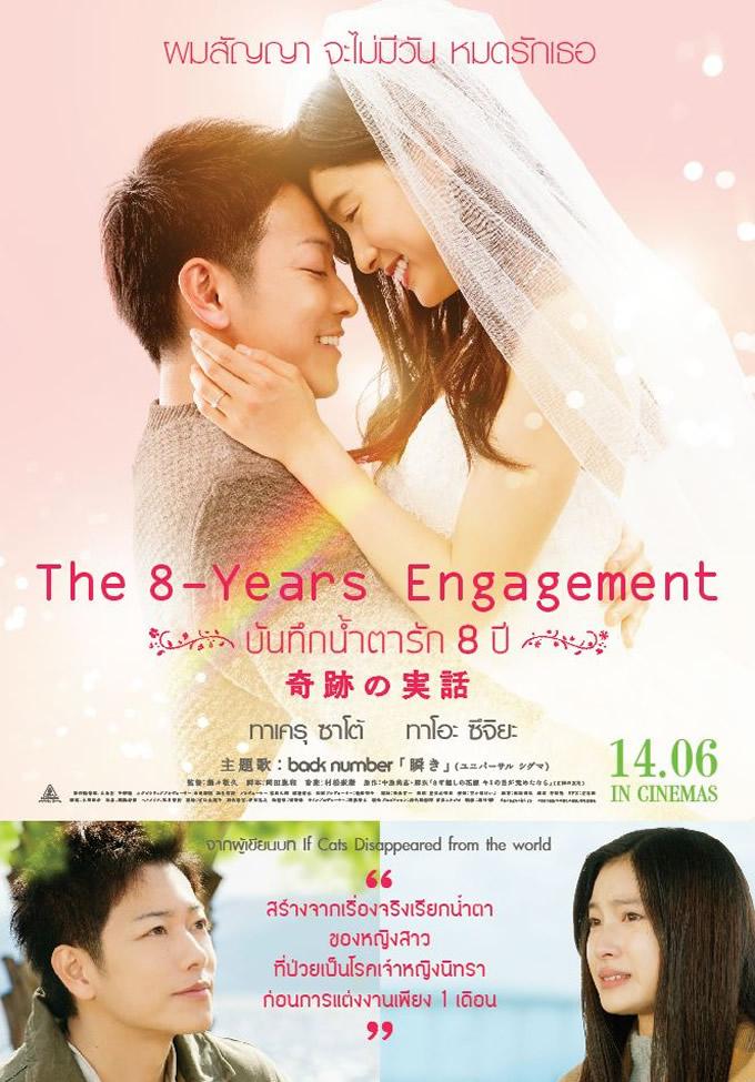 佐藤健、土屋太鳳主演映画「8年越しの花嫁 奇跡の実話」がタイで劇場公開
