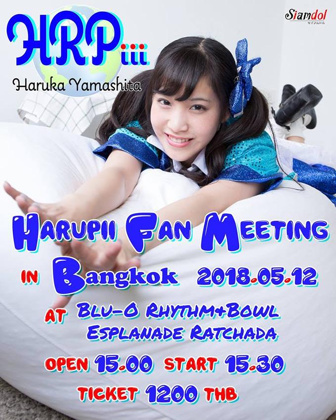 タイ大好きアイドル・山下春花、バンコクでファンミーティングを2018年5月12日開催