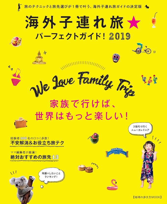 海外子連れ旅ガイドの決定版「海外子連れ旅★パーフェクトガイド!2019」発売
