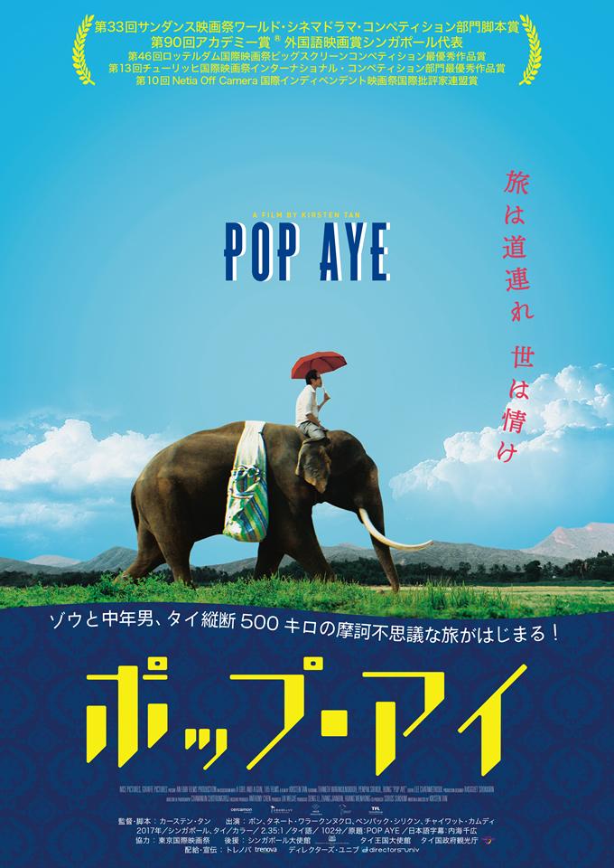 タイ映画「ポップ・アイ」が日本で劇場公開、ゾウと中年男とのタイ縦断500キロの旅