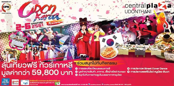 タイ東北部ウドンタニの韓国イベントで日本製商品が多数並ぶ