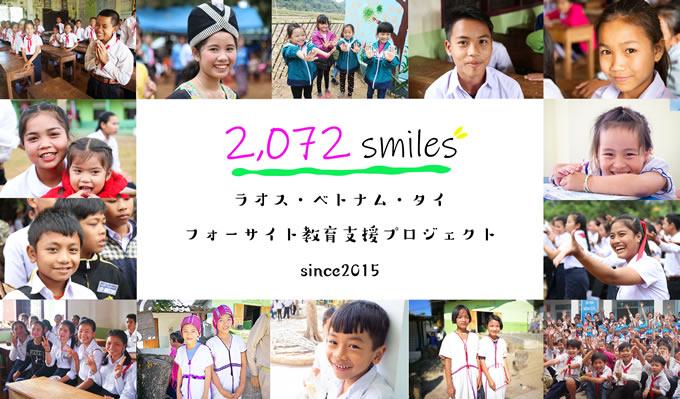 アジアの子どもたち2,072人が学ぶ環境を整備