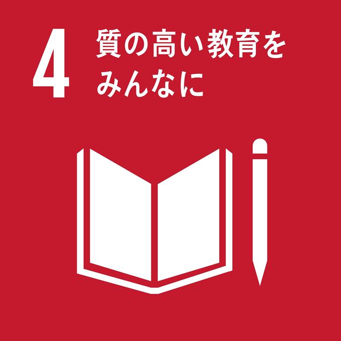 SDGsロゴ 国際連合広報センターより