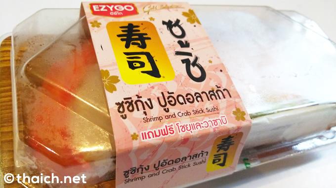 タイのセブンイレブンの握り寿司はエビとカニカマ!