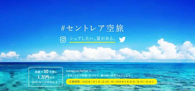 抽選で50名様にQuoカード1万円分プレゼント!「セントレア空旅キャンペーン」開始