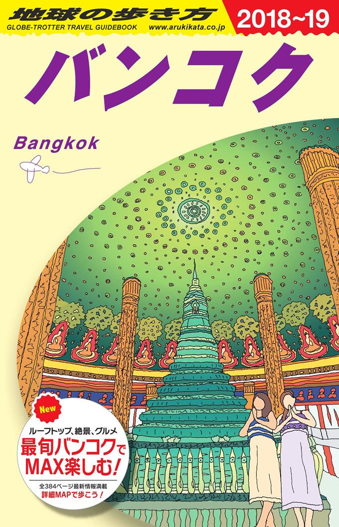 「地球の歩き方 バンコク 2018~2019」が発売