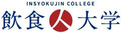 飲食人大学タイ(バンコク)校