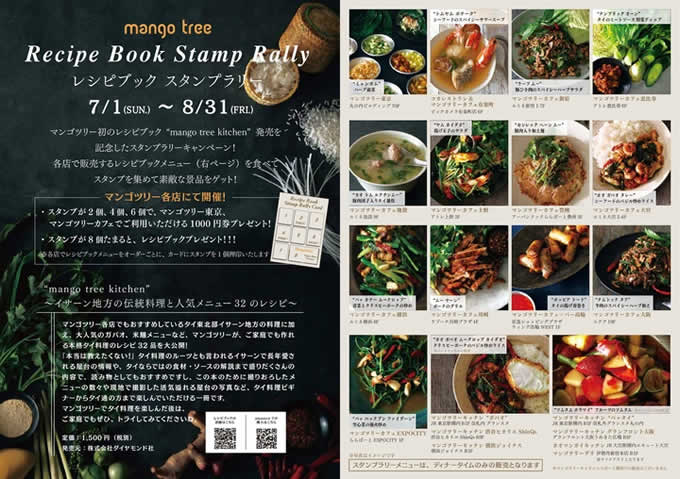 日本のタイ料理レストラン「マンゴツリー」のレシピブック発売記念スタンプラリーキャンペーン開催