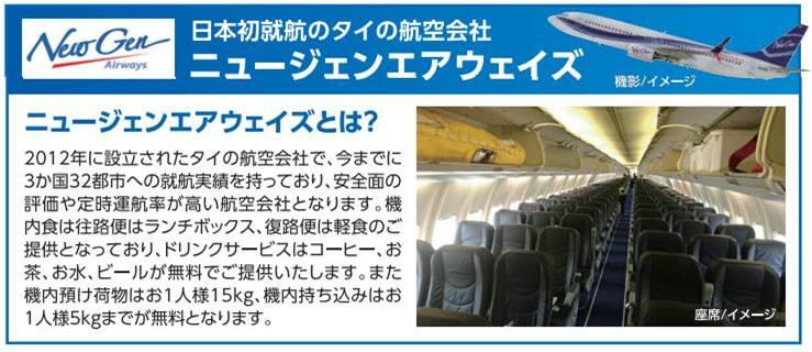 ニュージェンエアウェイズが日本初就航!広島=バンコク間チャーター便