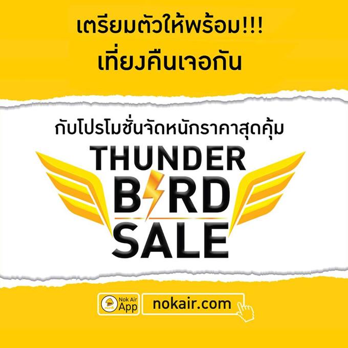 格安航空会社ノックエアがサンダーバードセール、タイ国内線390バーツから