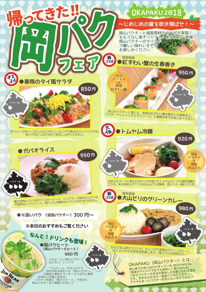 岡山産パクチーをたっぷり使った料理を堪能!「岡山パクチーフェア」開催
