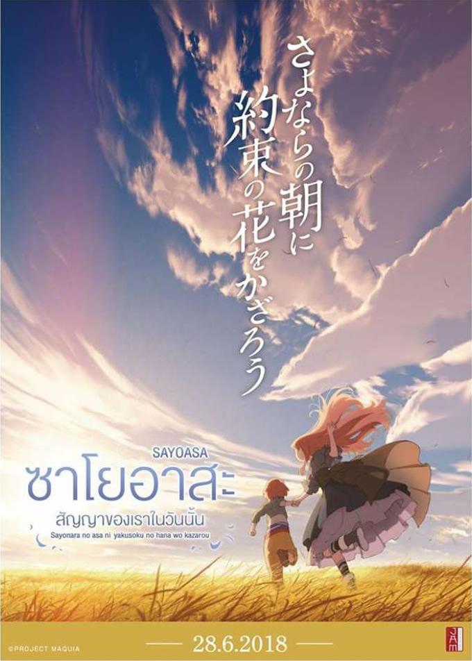 アニメ映画「さよならの朝に約束の花をかざろう」がタイで2018年6月28日より劇場公開
