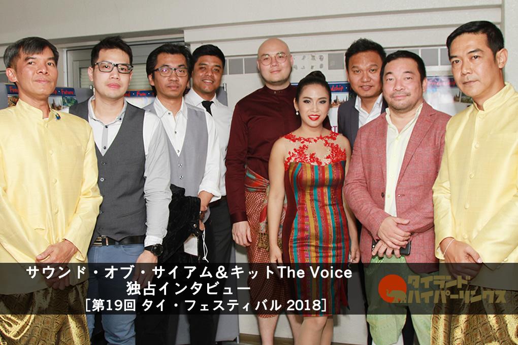 サウンド・オブ・サイアム&キットThe Voice独占インタビュー[第19回タイ・フェスティバル2018]