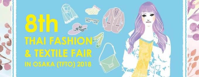 「第8回タイ国ファッション&テキスタイル製品展示商談会 in 大阪(略称 TFTO)」