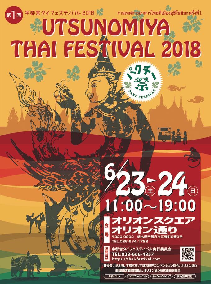 栃木・宇都宮でタイのイベント開催「宇都宮タイフェスティバル 2018」
