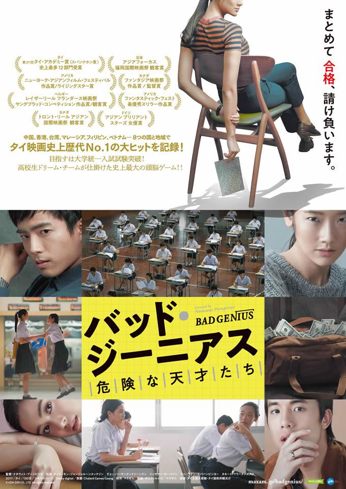タイ映画「バッド・ジーニアス 危険な天才たち」
