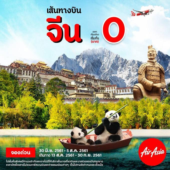 格安航空会社エアアジア、タイ・バンコク=中国路線で0バーツ(0円)のプロモーション