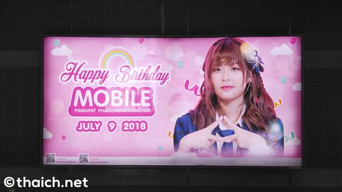 タイのファンは広告でお祝いをする