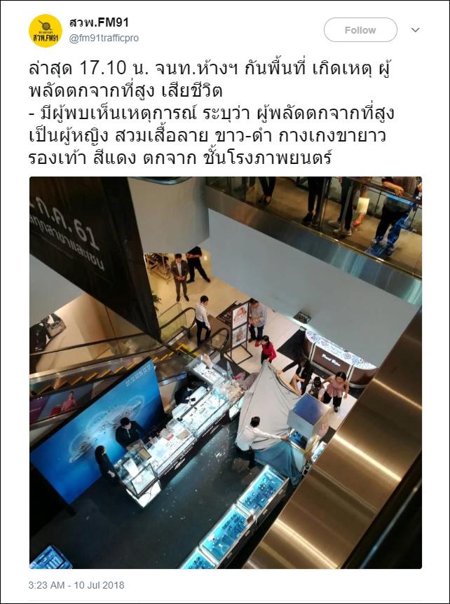 バンコクのショッピングセンターで女性が6階から1階に転落
