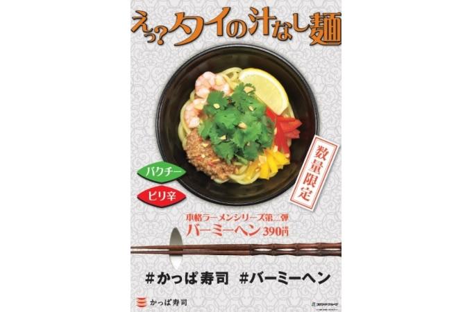 かっぱ寿司にタイ料理!「バーミーヘン」販売開始