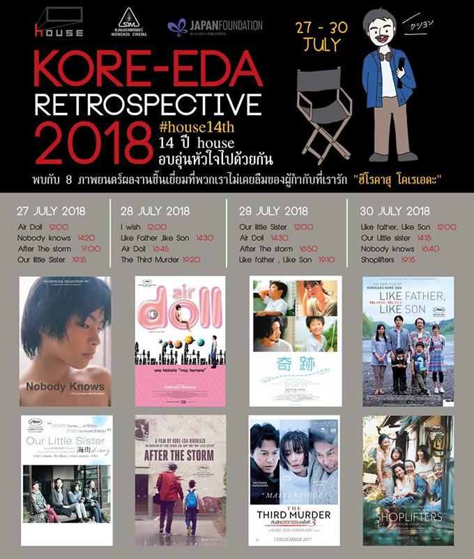 是枝裕和監督8作品を一挙上映、バンコクの映画館houseで