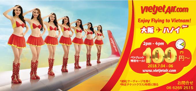 ベトジェット、大阪=ベトナム・ハノイ線が100円~の特別セール開催