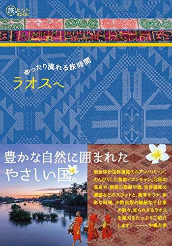 旅のヒントBOOK「ゆったり流れる旅時間 ラオスへ」発売