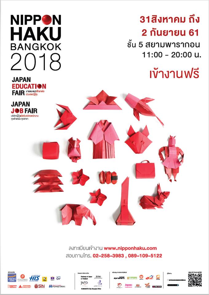 タイ最大総合日本展示会『バンコク日本博2018』が8月31日~9月2日開催