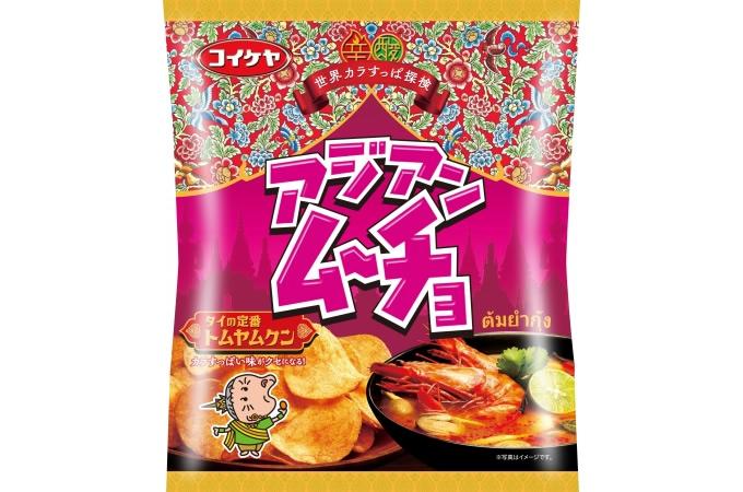 コイケヤ「アジアンムーチョ トムヤムクン」が日本全国で発売