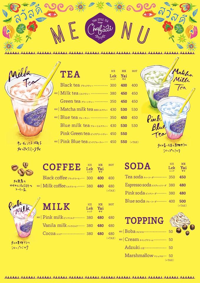 タイ紅茶・チャーイェンの店「Chabadi Thai style tea」が東京・原宿でオープン