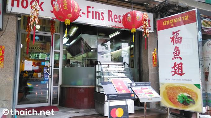 スラウォン通り「ホック フカヒレ レストラン」の濃厚鶏白湯フカヒレスープ