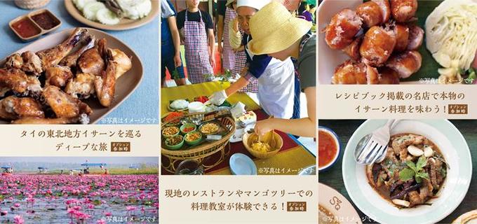 「マンゴツリー」×タイ国政府観光庁のディープなタイ「イサーン地方」を巡るスペシャルツアー