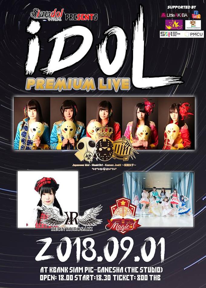 仮面女子、黒崎れおん出演「Siamdol Presents IDOL Premium LIVE」がタイ・バンコクで開催