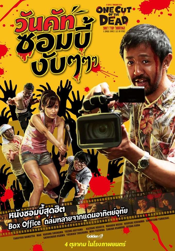 大ヒット映画「カメラを止めるな!」がタイで2018年10月4日より劇場公開