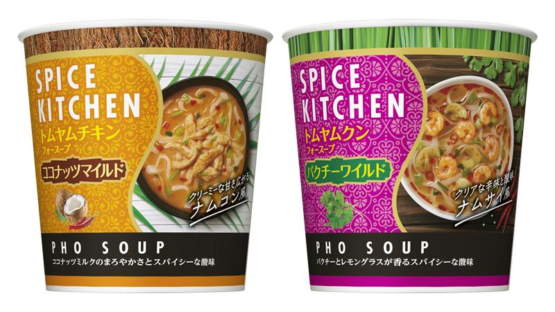 日清「スパイスキッチン」にタイの2種類のトムヤムスープが新登場!