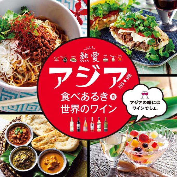 西武池袋本店で「熱愛アジア食べあるき&世界のワイン」、2018年9月20日から5日間