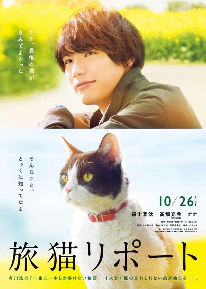 福士蒼汰主演映画「旅猫リポート」がタイで2018年11月29日より劇場公開