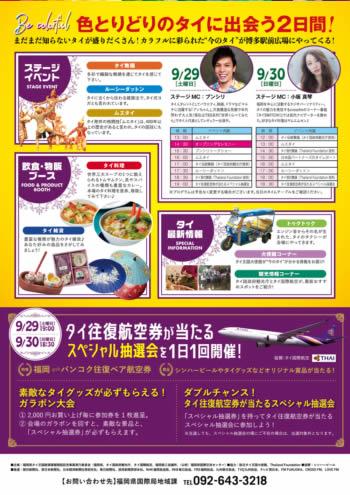 「タイフェスティバル福岡」が博多駅前広場で2018年9月29日・30日開催