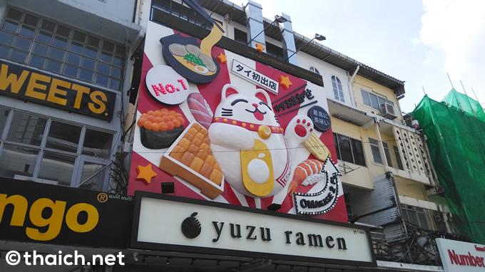 ゆずラーメン:サイアムスクエアに登場したド派手ラーメン店